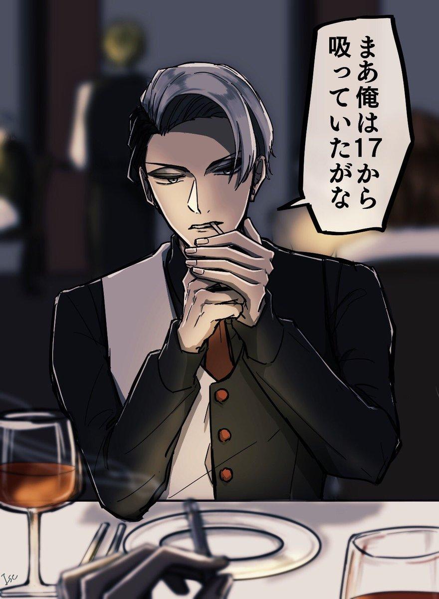 飲みに行ける歳になって初めてバラされるクルーウェル先生の秘密 (※モブOB視点)