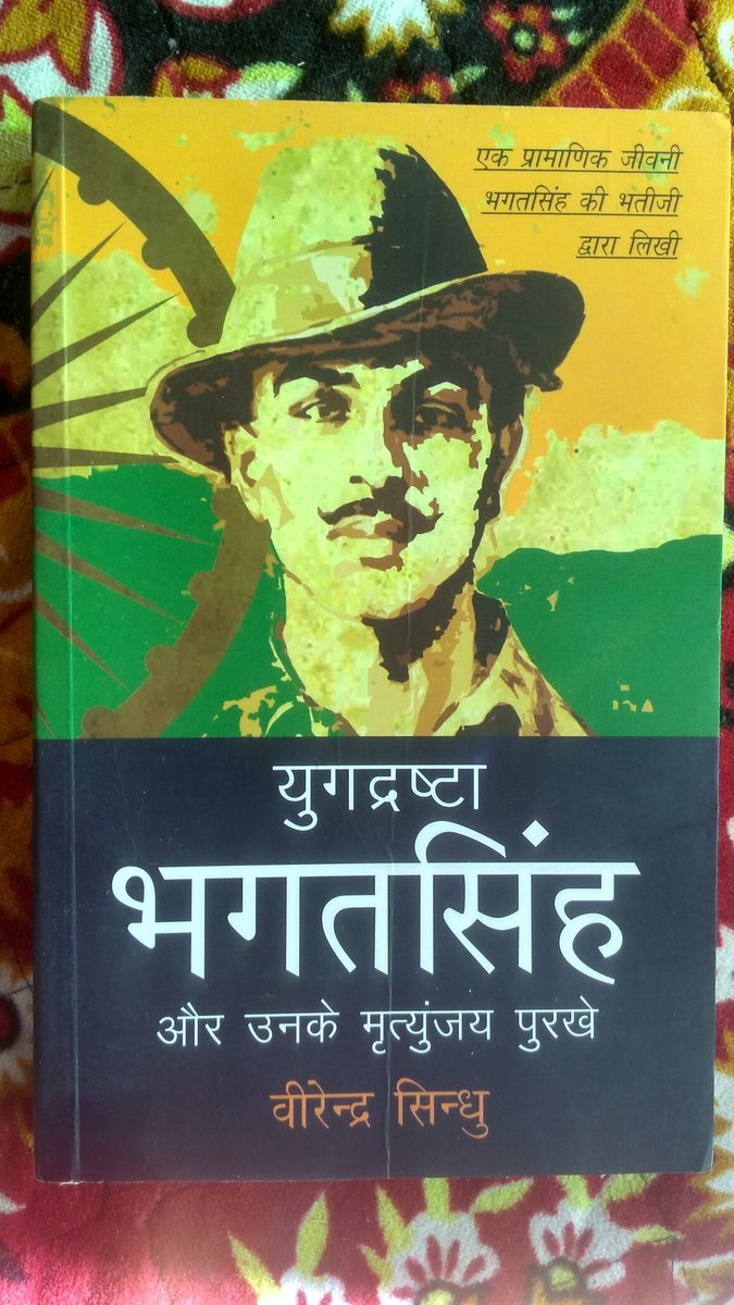 Day 4: #100Days  युग दृष्टा भगत सिंह - वीरेंद्र सिंधु   #MyFavouriteBooks #मेरीपसन्दीदाकिताबोंकेकवर started by @gulrayys with @film_worm  & @rekha_bhardwaj https://t.co/HOz9raSo6S