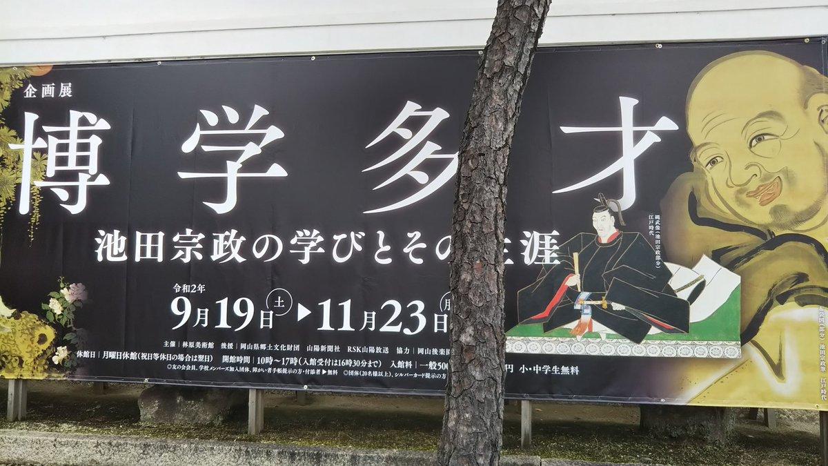 """ほねかわ on Twitter: """"林原美術館の池田宗政展見てきた。 池田宗政っ ..."""