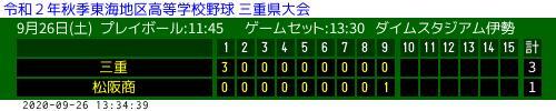 速報 高校 野球 三重 県