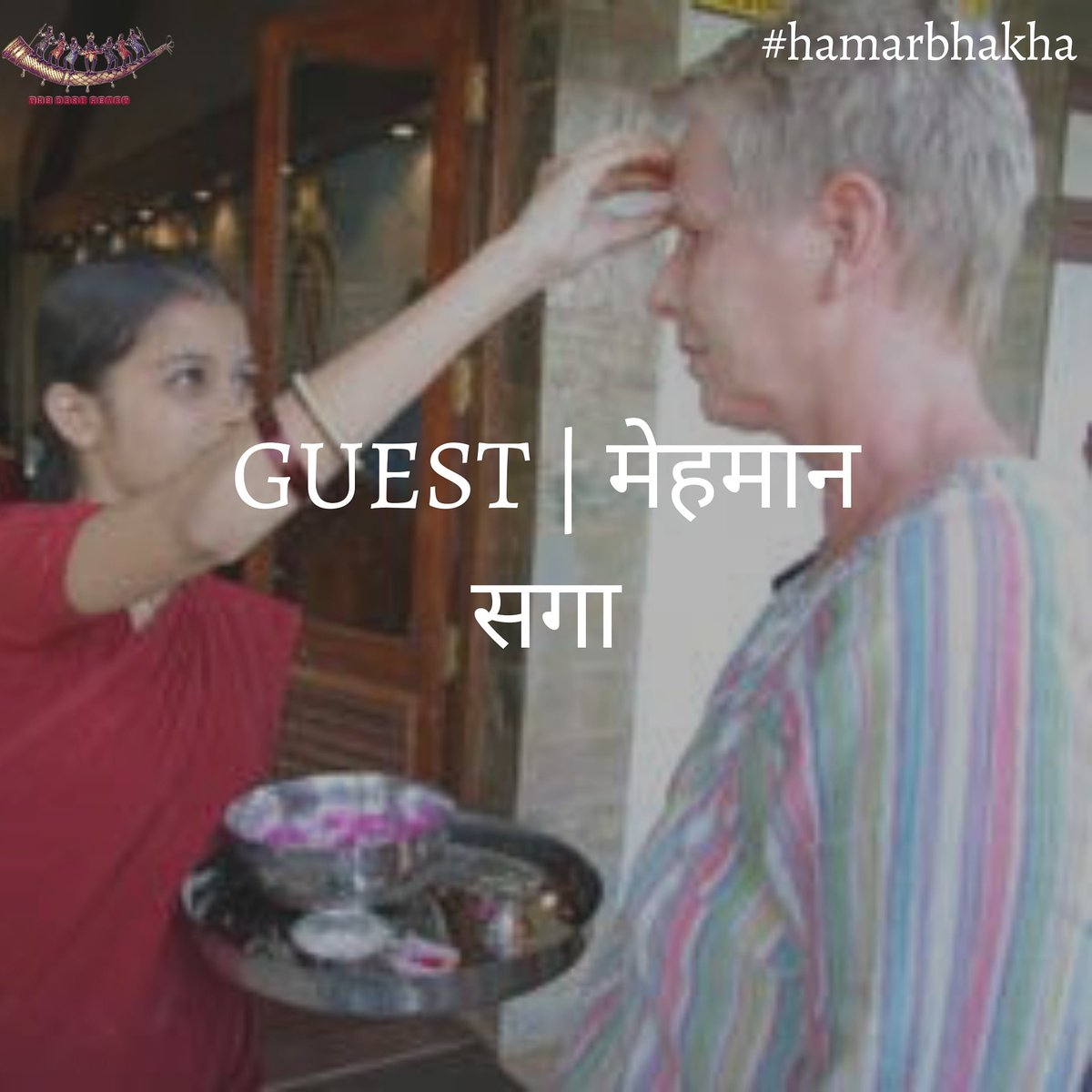 WORD OF THE  DAY  GUEST| मेहमान । सगा  #chhattishgarh #chhattisgarh😍 #chhattisgarhtourism #wordoftheday #chhattisgarhiya #language #rice #chawal #thedesiheart #hamarbhakha https://t.co/Z9EF97zE1o