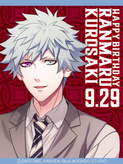 【BIRTHDAY】9月29日は黒崎蘭丸のお誕生日です。宮城県出身。得意楽器はベース。趣味は昼寝。甘いものならずんだもち、飲み物ならコーラが好き。肉は赤身派。『ありがとな。いつも想ってる』#utapri_ranmaru_BD2020
