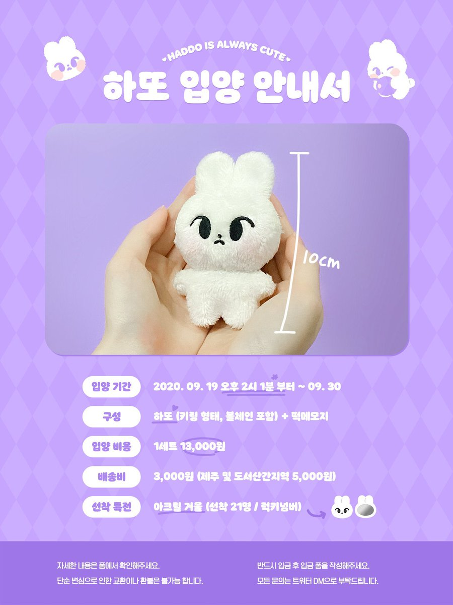 [RUSH SG GO/ HELP RT]  💜 하또 입양안내 💜 - Doyoung Rabbit 10cm doll by @kimhaddo   💸 Price: $17 🗓 Deadline: 29 September 2020, 8PM 📝 Form: https://t.co/It7lMoMdkJ  #eggsandskittlesGOs #SGGO #NCT #NCT2020 #NCT127 #DOYOUNG #도영 https://t.co/FBpyVLBtFA
