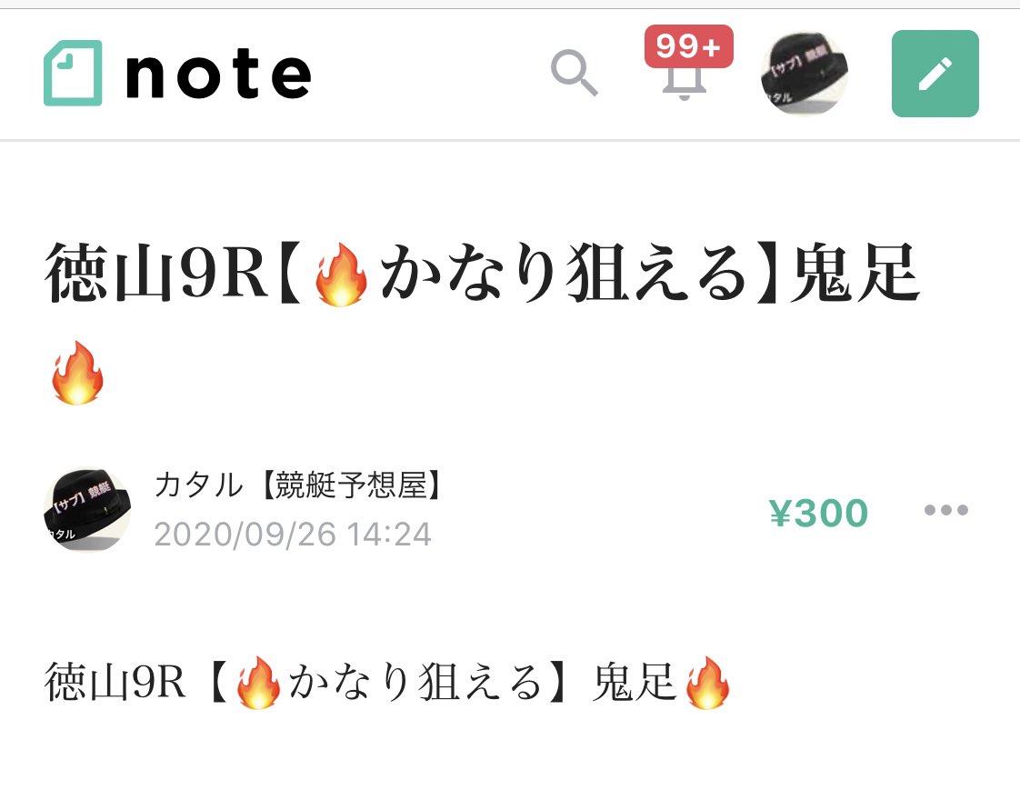 徳山9R【🔥かなり狙える】鬼足🔥#競艇 #競艇予想