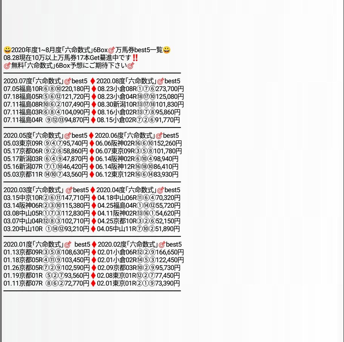09.26中京10R馬単、三連単6頭Box .F予想公開09.26中京10R❶❷❸❹❺❻六命数.6馬番  ②③④⑤⑦⑧各軸馬単3点、三連単F12点⑧⇒④⑤⑦⇒②③④⑤⑦⑧④⇒③⑤⑦⇒②③④⑤⑦⑧⑤⇒③④⑦⇒②③④⑤⑦⑧⑦⇒④⑤⑧⇒②③④⑤⑦⑧他のレースはで販売中‼️