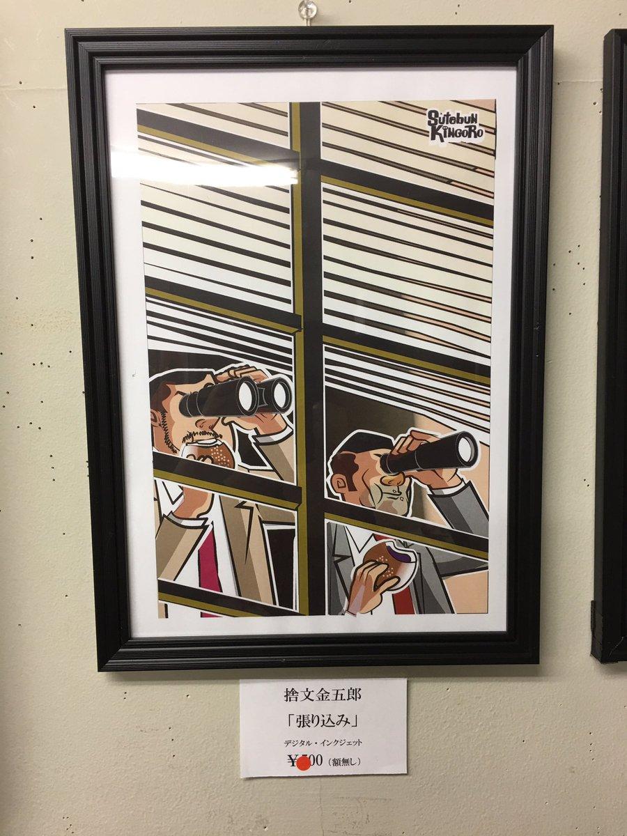 先ほど捨文金五郎さん@Sutebun_Kingoro の作品2点にお迎えがつきました!おめでとうございます!9/22~27京都東山ギャラリーソラトBで開催中!ソラトアングラアートシリーズ<単眼>テーマ展覧会「単眼ノ美學」