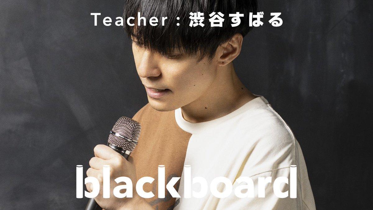 【#blackboard】 もしもアーティストが学校の先生だったら…もしもアーティストが教室で歌ってくれたら… アーティストが「先生」。 🚩Text.4は、 #渋谷すばる 先生による「素晴らしい世界に(blackboard version)」🎤学校では教えてくれない授業。開始!