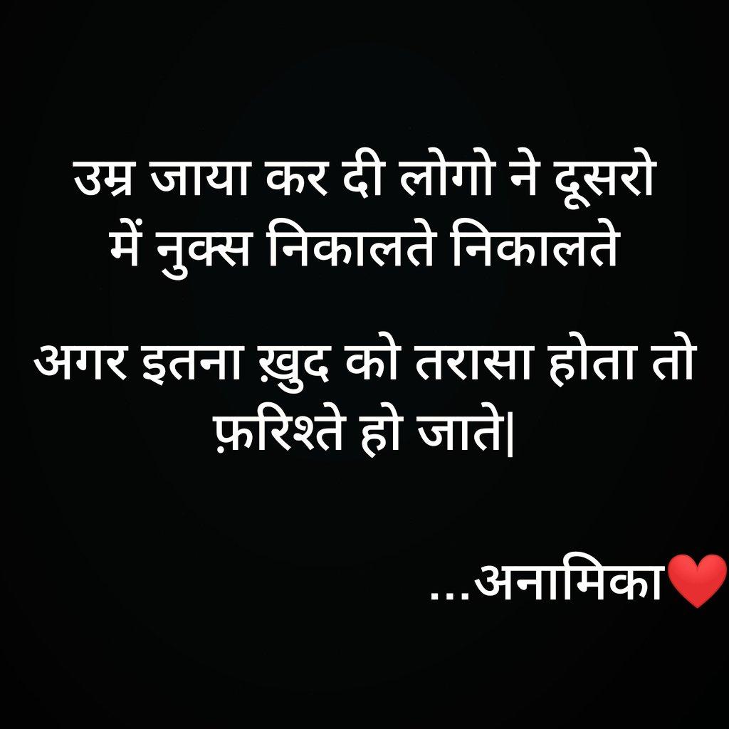 #shayari #love #poetry #quotes #shayar #lovequotes #sad #writerscommunity #hindishayari #writersa #followforfollowback #thoughts #tweet #shayarilover #loveyourself #hindi #writing  #follow  #likes #hindipoetry #shayariquotes #hindiquotes #words #poetrycommunity #bhfyp https://t.co/dfiU5QMN5h