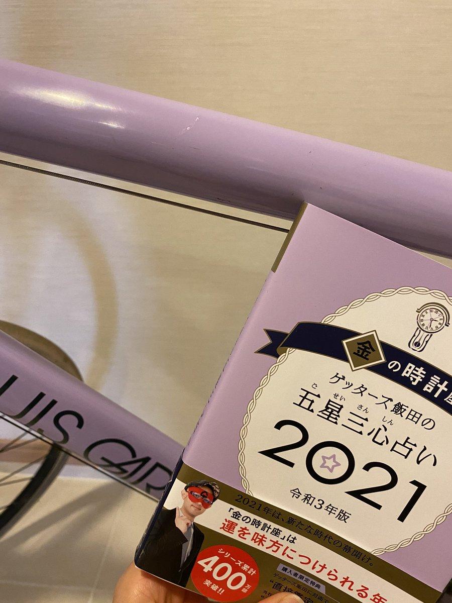 ゲッターズ飯田 2020 金の時計