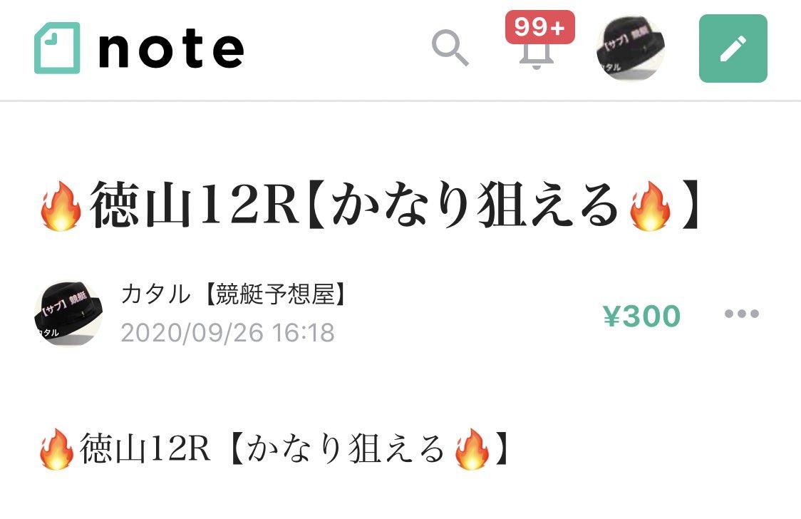 🔥徳山12R【かなり狙える🔥】#競艇 #競艇予想