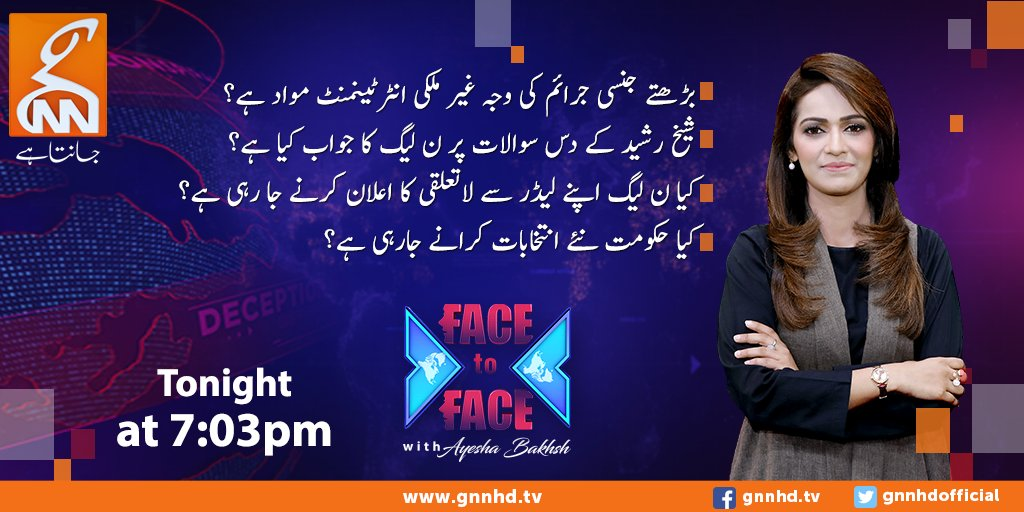 Topic of today's #FacetoFace with @AyeshaBakhsh  Tonight at 7:03 pm on #GNN  Watch it on internet: https://t.co/TvLLZzO8Yl https://t.co/hI5fiNOJ3g