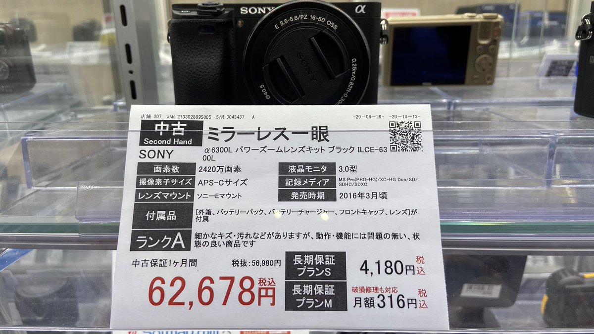 📢  #レンズ付きミラーレス一眼カメラ!  📷 α6300L パワーズームレンズキット  ✅画素数: 2420万画素 ✅撮影素子: APS-C ✅液晶:3.0型  コンパクトなカメラなので持ち運びにとっても便利です! 62,678円✨  🔽ReCollectionなんば店で取扱中!ネットでもご購入出来ます! https://t.co/skr25IWSqt https://t.co/E4Sj4IUjYv