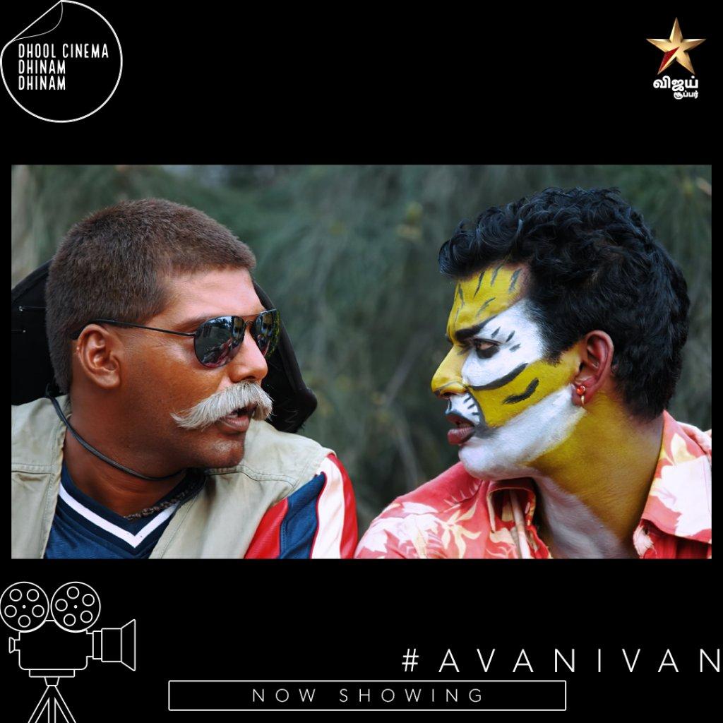 #AvanIvan #Nowshowing #VijaySuper https://t.co/IYFFkkBfJj