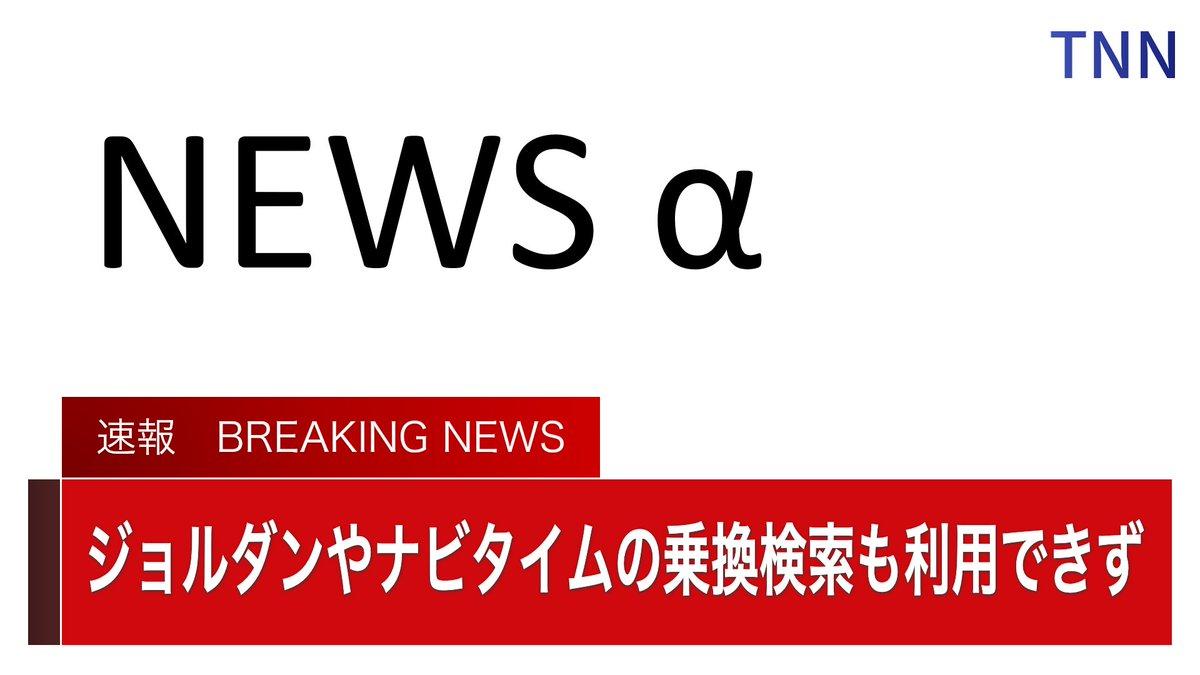 速報 ナビ ニュース