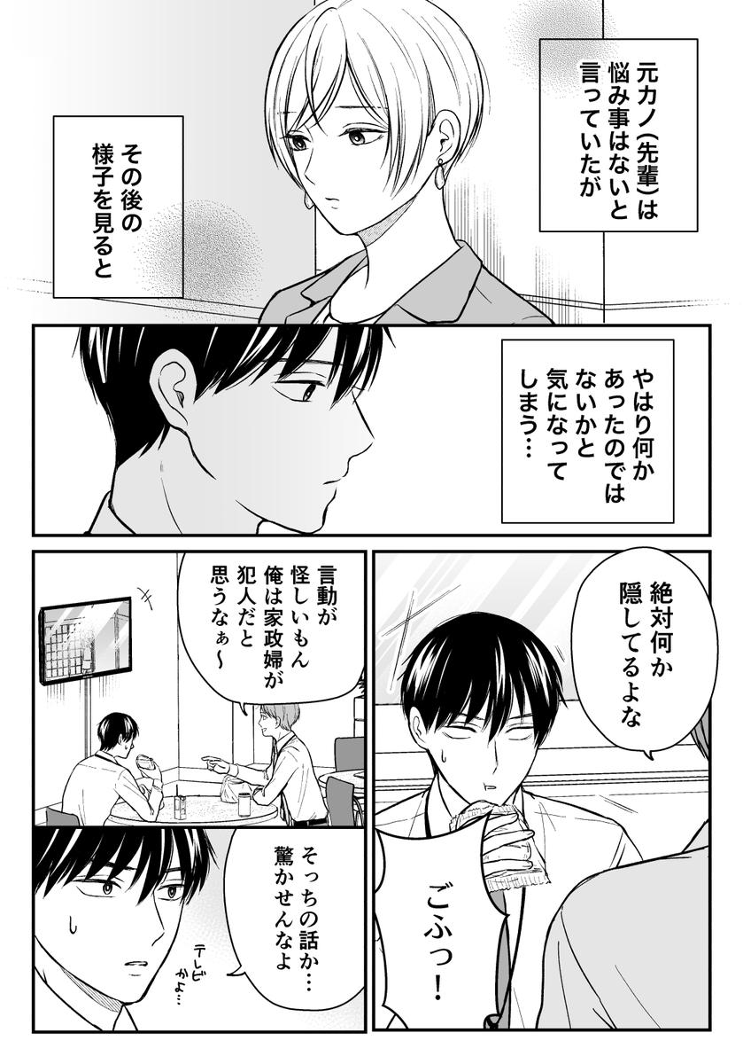【創作漫画】三ヶ月前に別れた先輩後輩の話24(1/3)