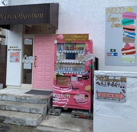 【気になる】いつでも買える千葉の「マカロン自販機」マカロン専門店「ノコボンボン」の前に設置されている。自販機は24時間動いているため、店が休業中でも購入できるという。
