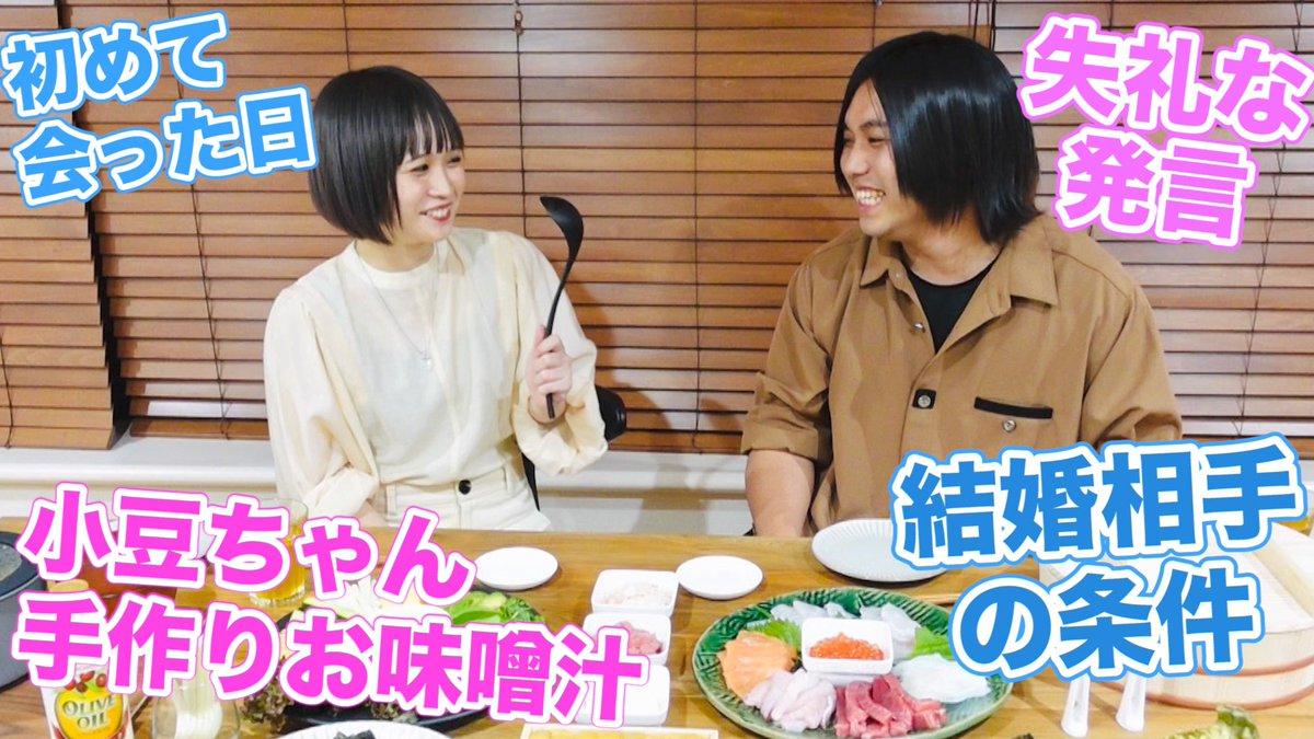 【とみビデオ】【とみあず】@小豆ちゃん と手巻き寿司パーティーしたらとっても楽しかった!!めちゃくちゃ色んな話をしました!たくさんコメントしてください!後でハート押したり返信したりします!!