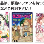 Image for the Tweet beginning: #夢幻燈コミックス #ペットショップオブホラーズ #PetshopofHorrors #秋乃茉莉 #ねこめ