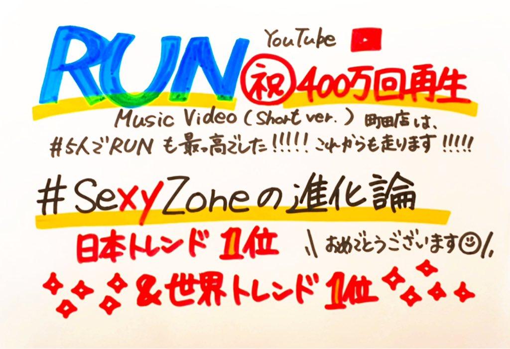【#SexyZone🌹】「RUN」Music Video(short ver.)▷㊗️400万回再生突破🏃♂️🏃♂️🏃♂️🏃♂️🏃♂️#SexyZoneの進化論㊗️日本トレンド1位&世界トレンド1位9月29日の結成日前にお祝いごとがたくさん😭🌹✨嬉しいですね😭💙💜❤️💚🧡#セクゾ5人のRUN返し#SexyZone全力応援店
