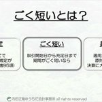 Image for the Tweet beginning: #ごく短い #一定期間 #一時点 #収益認識 #会計