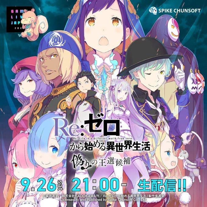まもなく21:00から「GAME LIVE JAPAN 2020」にて『Re:ゼロから始める異世界生活 偽りの王選候補』の情報番組の生放送です❗えっ、このキャラ誰??と思った方、生放送を見たらわかります✨✨🕘21:00~ GAME LIVE JAPAN 2020ゲスト出演:小林裕介さん#rezero #リゼロ