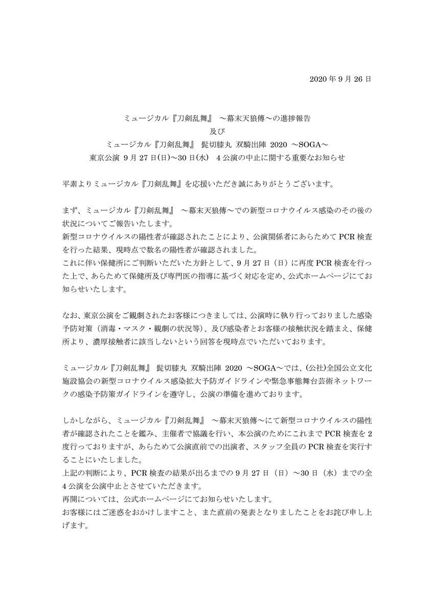 【重要】ミュージカル『刀剣乱舞』 ~幕末天狼傳~の進捗報告及びミュージカル『刀剣乱舞』 髭切膝丸 双騎出陣 2020 ~SOGA~東京公演 9月27日(日)~30日(水)  4公演の中止に関する重要なお知らせを公開いたしました。