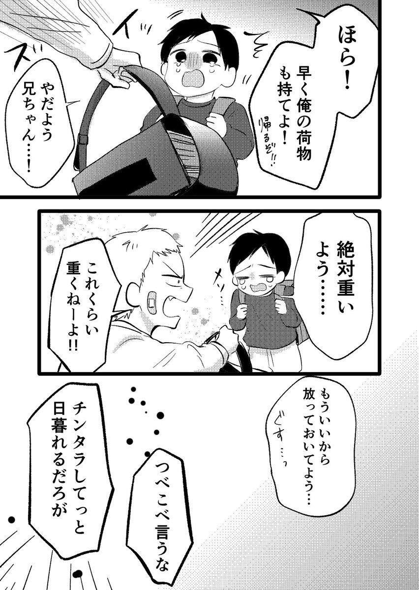【創作】重いもん!