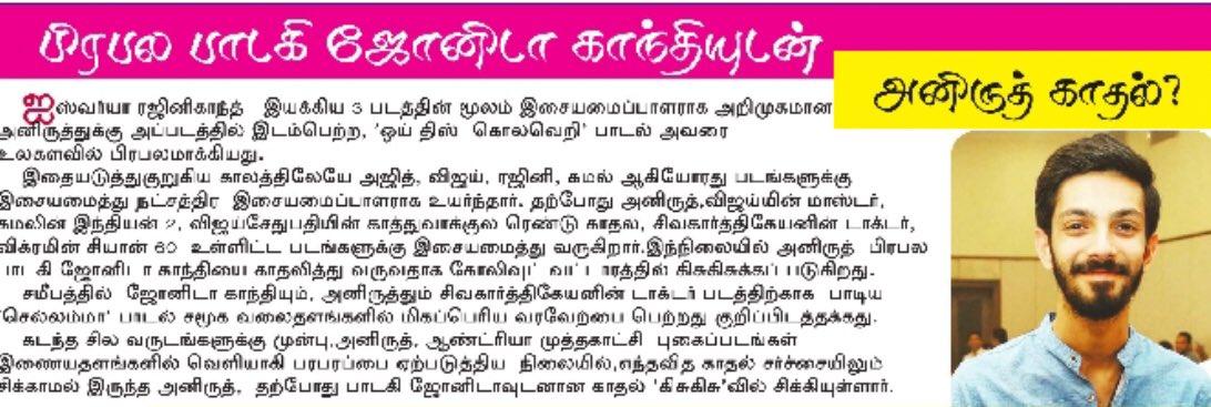 பிரபல பாடகி ஜோனிடா காந்தியுடன் #அனிருத் காதலா? - மாலைமுரசு ! #Anirudh ! #CineTimee ! https://t.co/fFRNhzMMFt