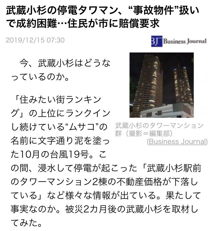 小杉 うんこ タウン 武蔵