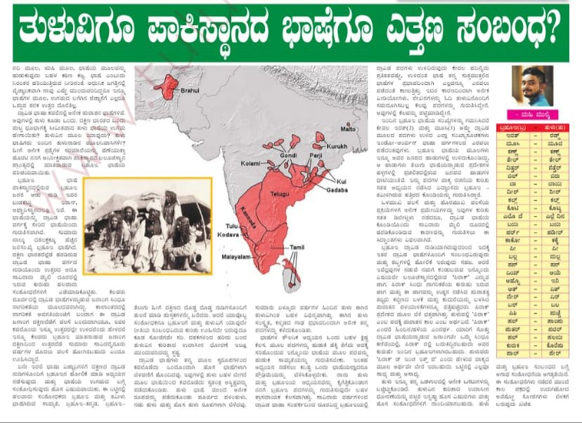 A column written in #TulunaduVarthe about the insight on possible relationship between Tulu and Brahui. Do read and let me know the comments. #Tulu #amwriting mahimulki.blogspot.com/2020/09/blog-p…