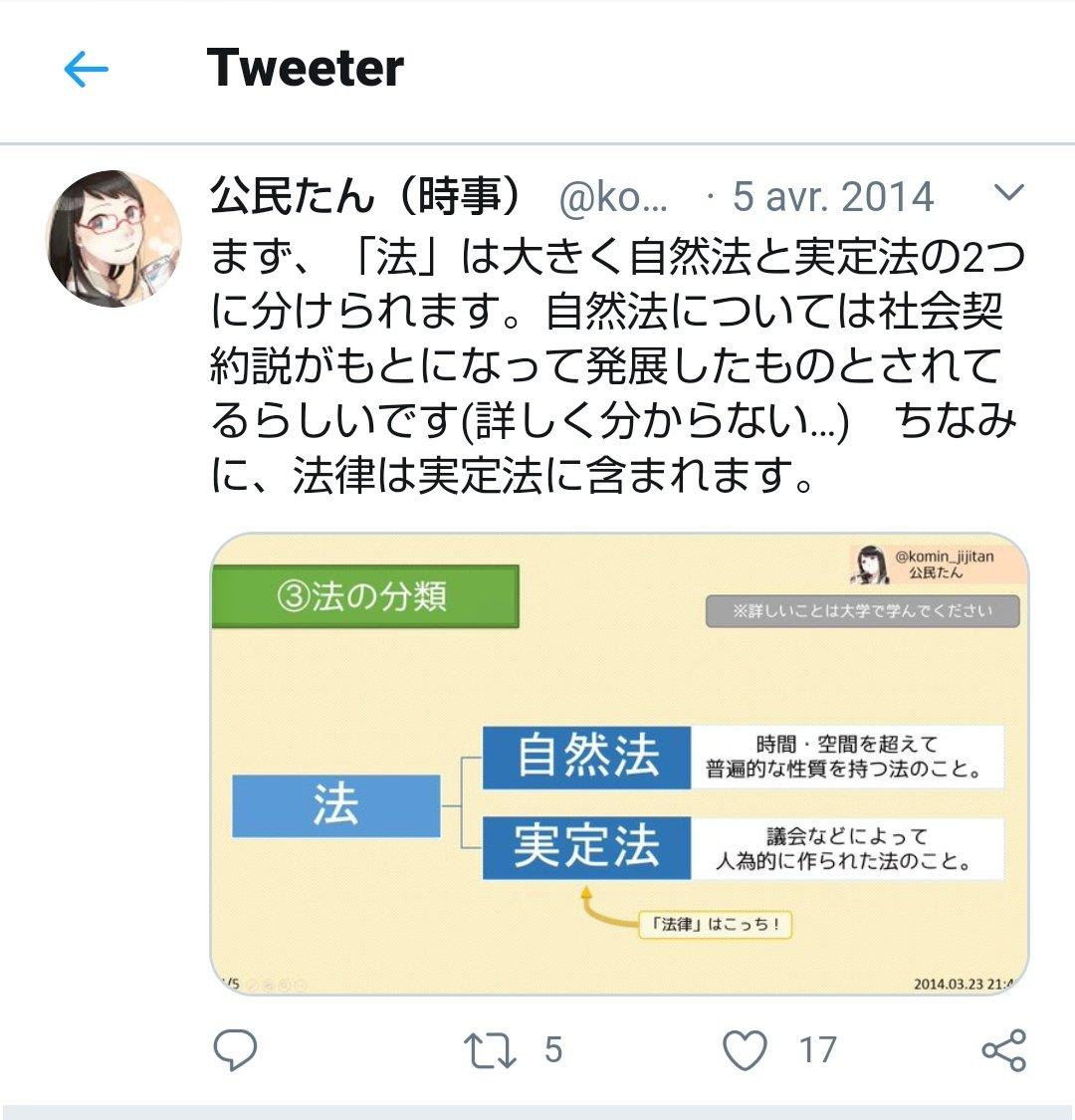 実定法 hashtag on Twitter