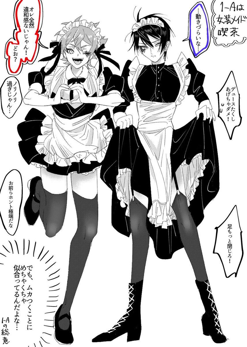 文化祭的なので女装メイド喫茶するエーデュースです❣️