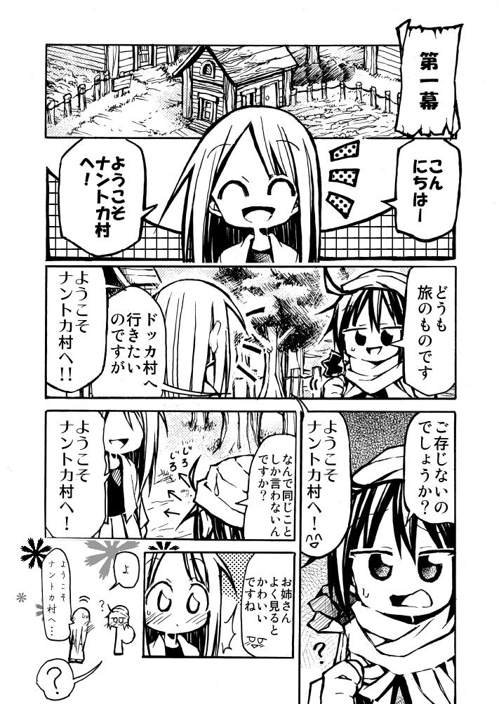 RPGでよくいる同じことしか言わない村人の漫画(1/2)