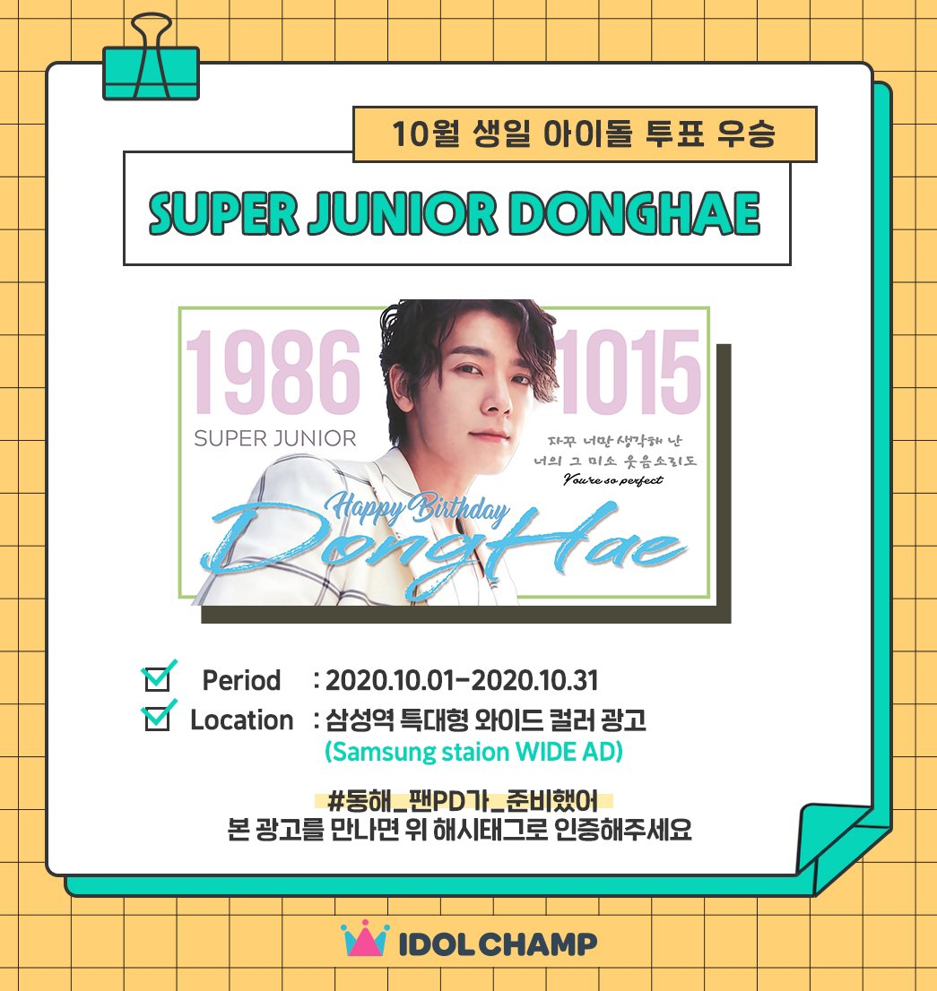 Thank you ELF! You guys worked so hard for every ❤ & you gave your all at every stage of voting. Thanks to you we will celebrate our baby tiger #Donghae with this Big AD! #HappyDonghaeDay 🥳  🎁 Extra Large Wide Color Ad/Samsung Station  📍Period :10/1~10/31  @SJofficial #이동해 https://t.co/1s65mnrzHH