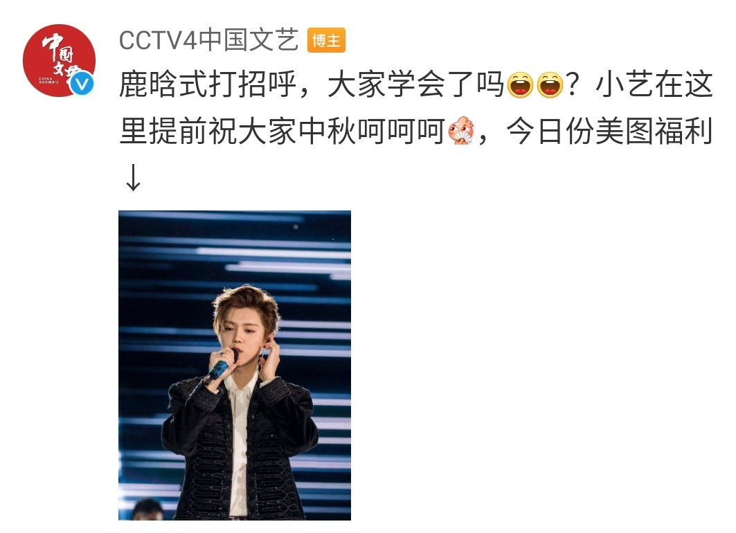 [PICTURE] 200926 CCTV4 China Showbiz's weibo updates with #LuHan's new photo  Cr. CCTV4中国文艺 Link: https://t.co/puhX6RQpIe  #鹿晗 https://t.co/cwhQDbfTup