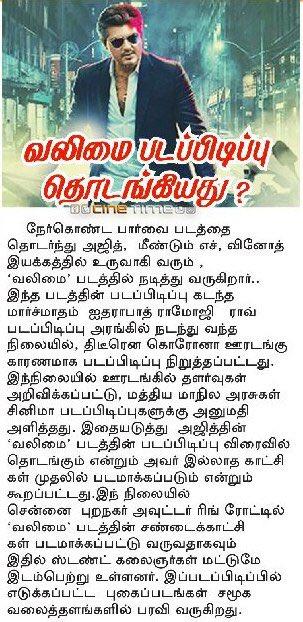 #வலிமை படப்பிடிப்பு தொடங்கியது ? #ValimaiShootBegins ! #Valimai ! #ThalaAjith ! #CineTimee ! https://t.co/yBjajNQQid