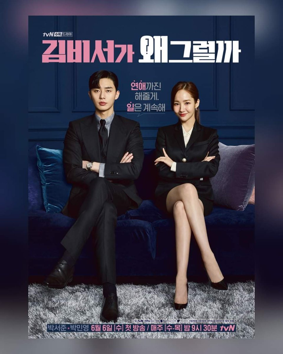 70. WHAT'S WRONG WITH SECRETARY KIM (2018) https://t.co/wslGIe5bmO  WWWSK is a must-watch if you are into light rom-coms! I never really got bored of this show. Not a single episode. I just had a lot of fun.  #WhatsWrongWithSecretaryKim #ParkSeoJoon #ParkMinYoung (9-7-18) https://t.co/VQX77GoJb1