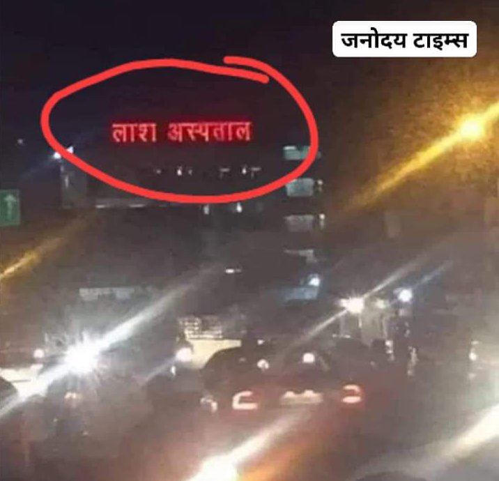 """जनोदय टाइम्स (उत्तर प्रदेश) -   यह नोएडा का कैलाश हॉस्पिटल है, इसके """"कै"""" का बल्ब फ्यूज हो जाने के कारण इसका नाम """"लाश अस्पताल"""" दिख रहा है। #UttarPradesh #noidacity #latestnews  Janodaya Times https://t.co/soxR1OiyMd"""