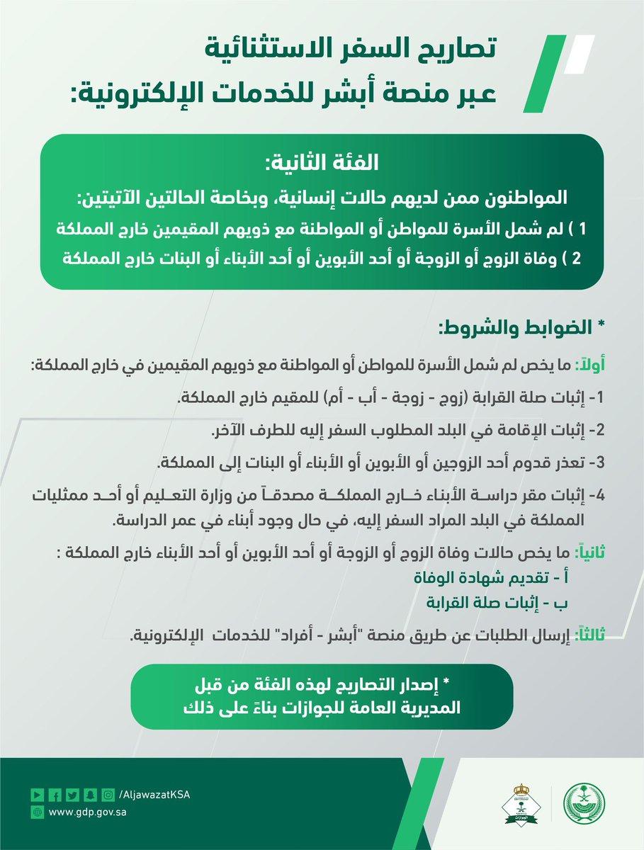 """""""الجوازات"""" توضح ضوابط الفئات المستثناة للسفر خارج #السعودية، حيث يمكن الحصول على التصاريح الاستثنائية عبر منصة أبشر الالكترونية https://t.co/xKazp3OAgW"""