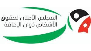 المجلس الأعلى لحقوق ذوي الإعاقة يستأنف عمله غداً #بترا #الاردن