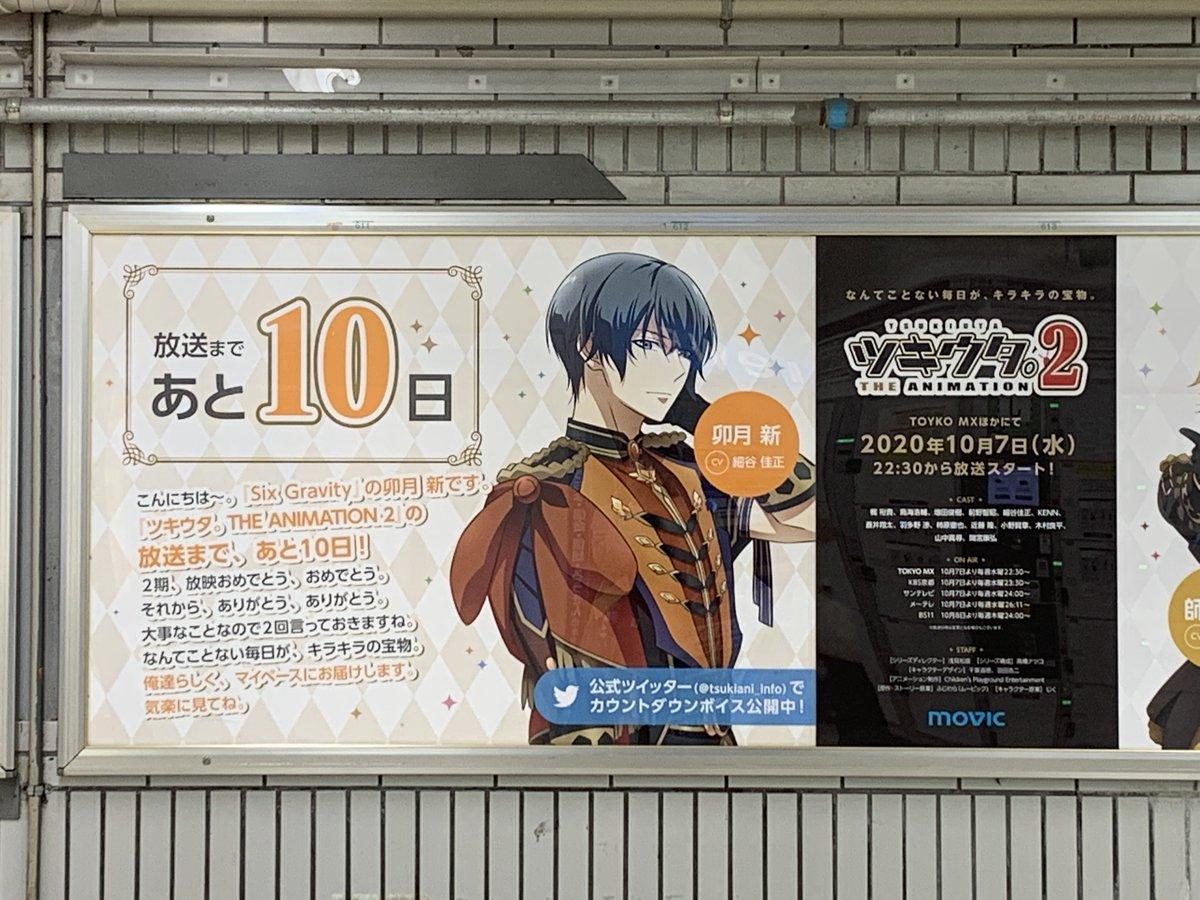 10/7(水)22:30〜TOKYO MX他で放送開始!「ツキウタ。 THE ANIMATION 2」(ツキアニ。2)カウントダウン!放送まであと10日、グラビの卯月新 (CV:細谷佳正)のコメントをお届け!YouTubeで動画も公開中JR池袋駅 改札外 北通路の広告も展開中!#ツキアニ  #ツキウタ