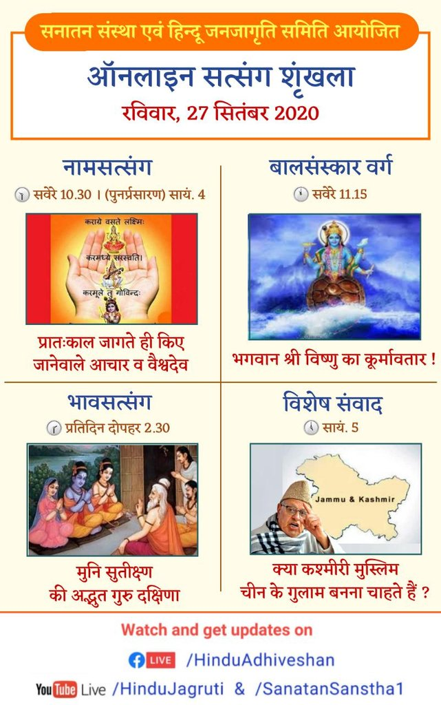 Learn the greatness of Hindu Dharma & increase your Devotion !  👉Sept.27, 2020  🌸Balsanskar Classes for Children : Bhagwan Vishnu's Kurma Avatar 👉11.15 a.m.  Note : The Satsangs will be in Hindi  #SaturdayVibes #SundayMotivation https://t.co/cUQfyuuIUt https://t.co/wLFb64rwgT https://t.co/119LNL6WE5
