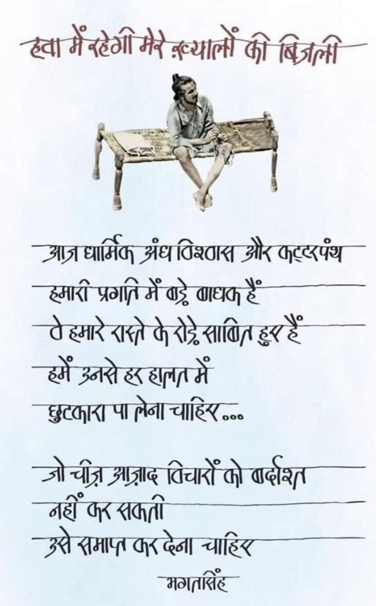 #भगतसिंह @dineshdangi84 @apradhan1968 @DevLadpura