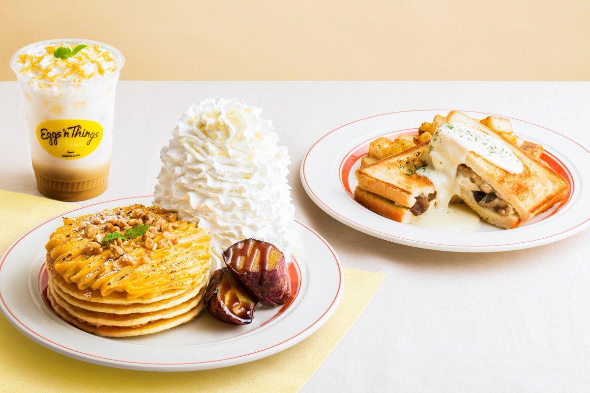 """Eggs 'n Thingsでは、食欲の秋におすすめの『濃厚スイートポテトパンケーキ』&『4種キノコのグラタンサンド』を期間限定で販売!芳醇な甘みの """"安納芋""""スイートポテトクリームをたっぷりのせたパンケーキ…とてもおいしそう!秋の味覚を堪能しに行ってきます◎"""