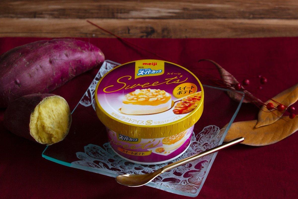 [明日発売] 「明治 エッセル スーパーカップSweet's スイートポテト」チーズが隠し味の濃厚さつまいも -