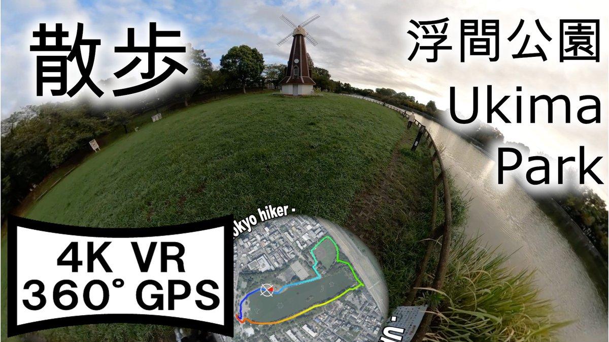 こんにちは、TokyoHikerです。 今回は浮間公園の360°VR散歩動画です! 風車佇む浮間ヶ池を中心とした公園で、池釣りを楽しむ方も居ました! https://t.co/9Kzzk9p8QN #tokyohiker #作業用 #作業用動画 #360度動画 #360º #vr #4k #4kvr #gps #浮間公園 #ukimapark #散歩 #公園 #公園散歩 #公園巡り https://t.co/IZCZZ7eo0G