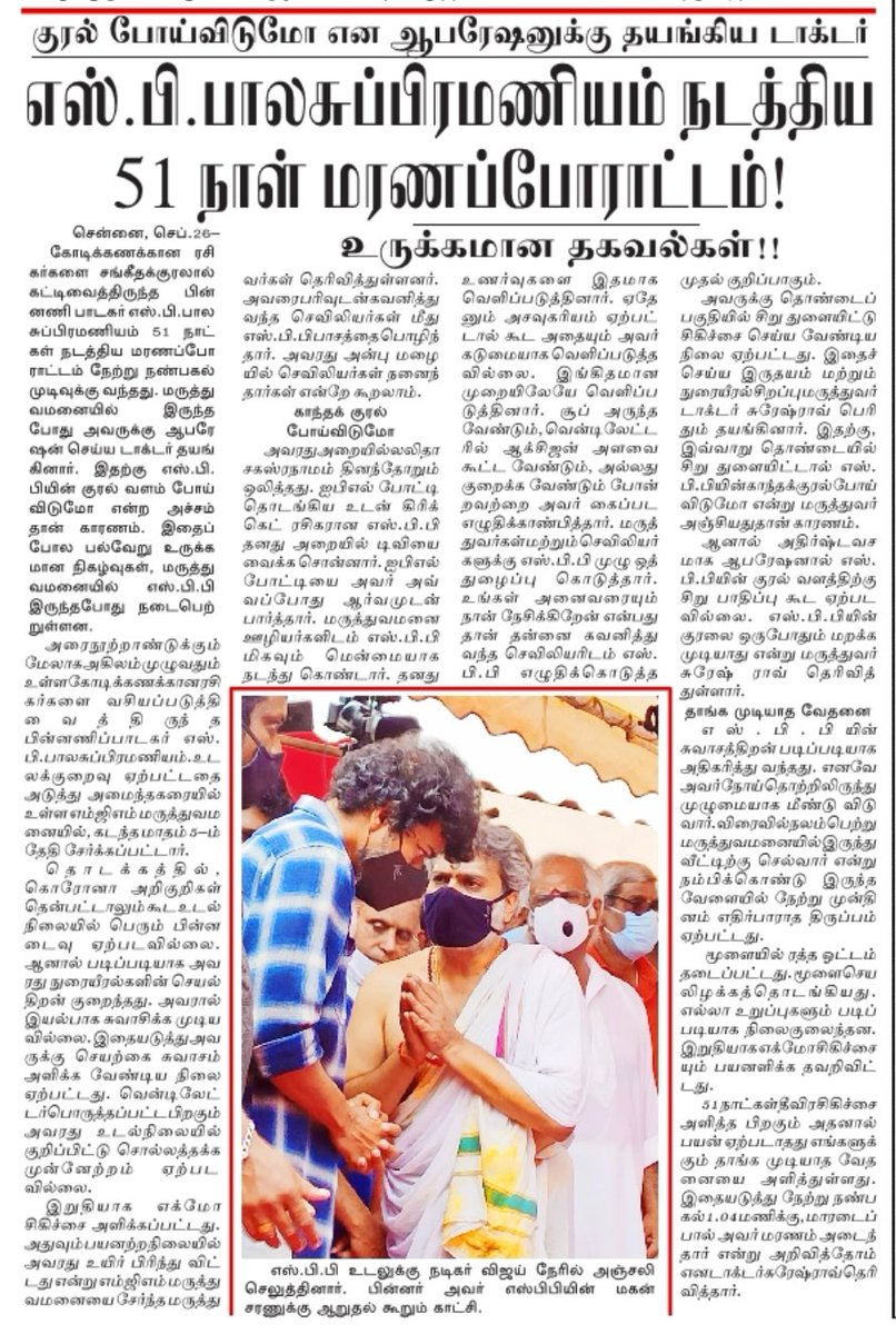 #RIPSPB #SPBalasubramaniam Scenes from the Funeral 🌷  @actorVijay #ThalapathyVijay #SPBCharan #TamilNadu   Source: MalaiMurasu #Chennai Edition & @NTChennai 26/09/20 https://t.co/rzSL8vYGcD