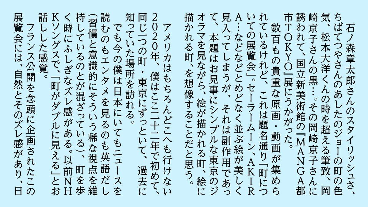 ツイッター 小沢 健二