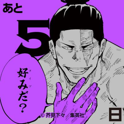 【カウントダウン!】TVアニメ『#呪術廻戦』放送開始まであと5日!本日よりアニメ初回放送日までのカウントダウンを開始いたします初日は、性癖で男を計る肉体派「東堂葵」