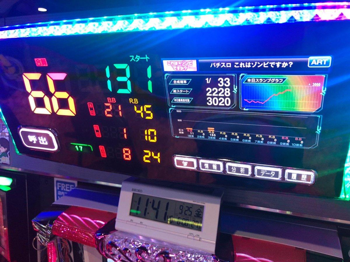 test ツイッターメディア - 9/25 GO!GO! 5スロ⚑︎⚐︎1枚目リゼロ🐱ちゃん🐻💕2枚目これはゾンビですか?🧟♂️ 最近5スロもいいですね!今回20スロのリゼロが回されず可哀想だった🥺🥺ぴえん #スロット #5スロ #リゼロ #これゾン  #横浜 https://t.co/nnWzX2GQp8